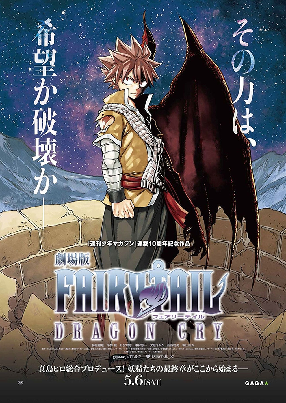 Anime Night: Fairy Tail - Dragon Cry (Poster)