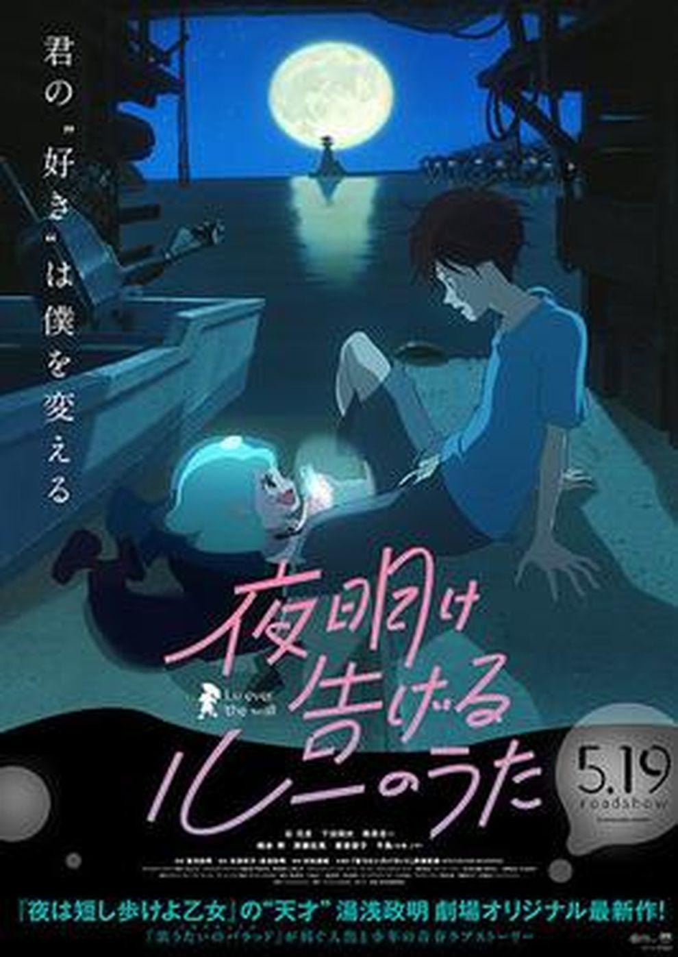 Anime Night 2018: Lu Over The Wall (Poster)