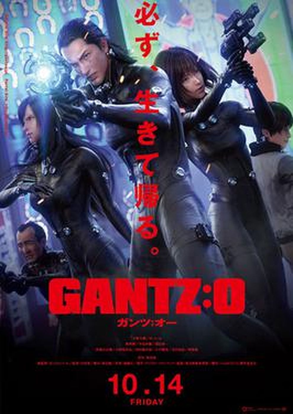 Anime Night 2019: Gantz:0 (Poster)