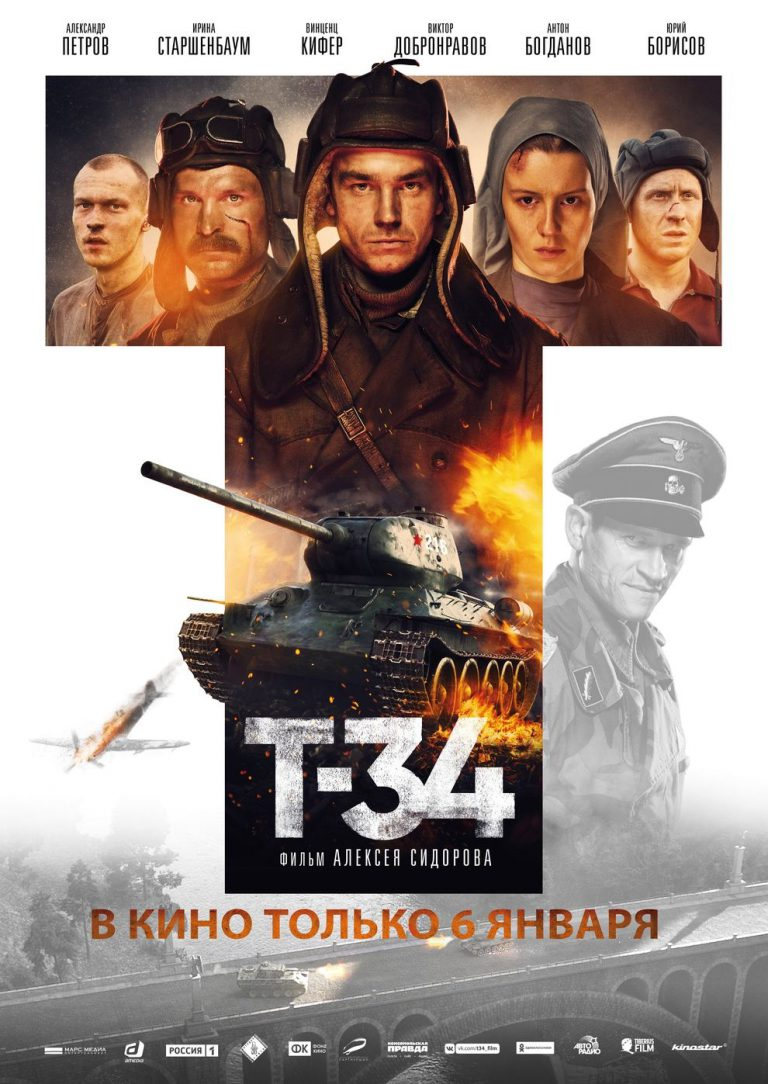 T-34 (Poster)