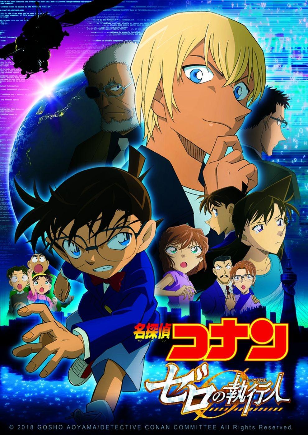 Anime Night 2019: Detective Conan Film 22 - Zero The Enforcer (Poster)