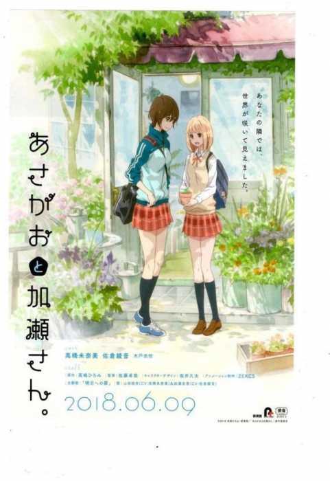 Anime Night 2020: Kase-San and Morning Glories (Poster)