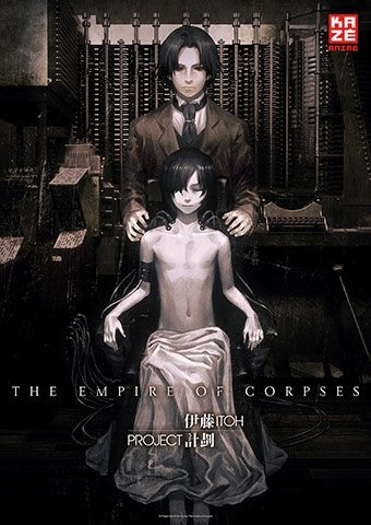 Anime Night: Empire of Corpses (Poster)