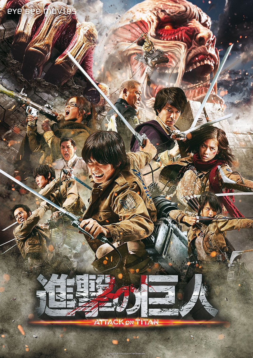 Attack On Titan (Poster)