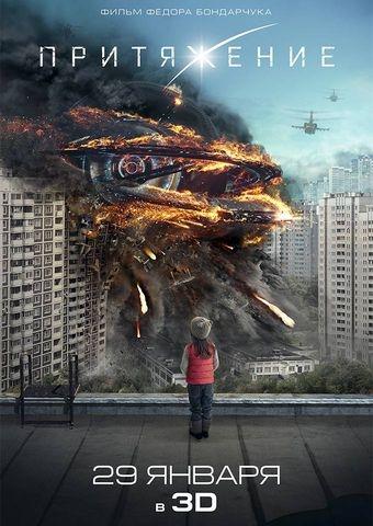 Prityazhenie - Anziehung (Poster)