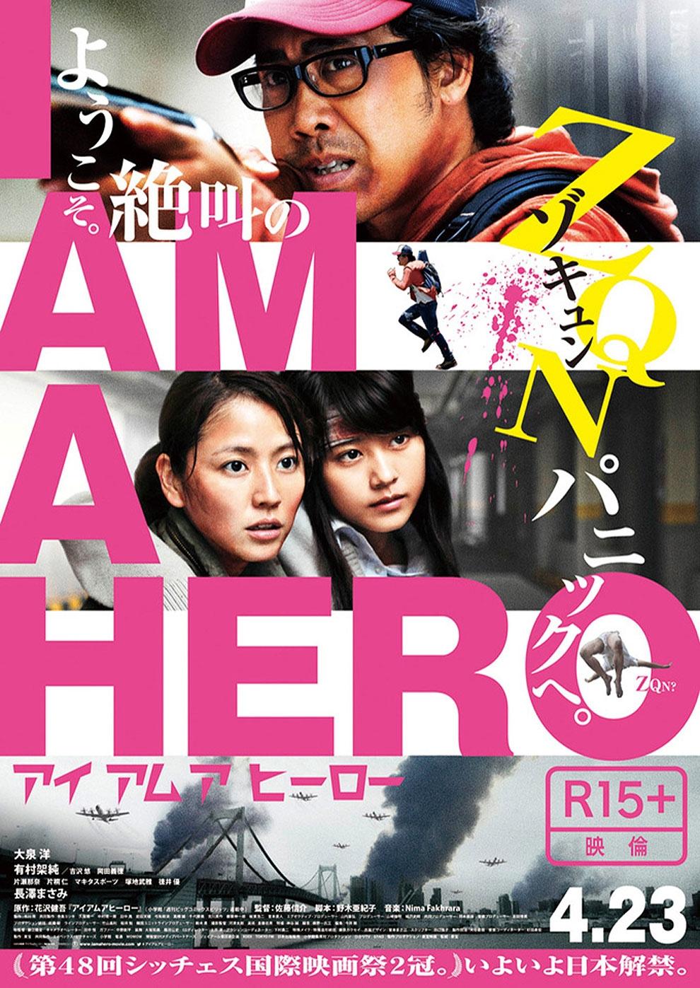 Anime Night: I Am a Hero (Poster)