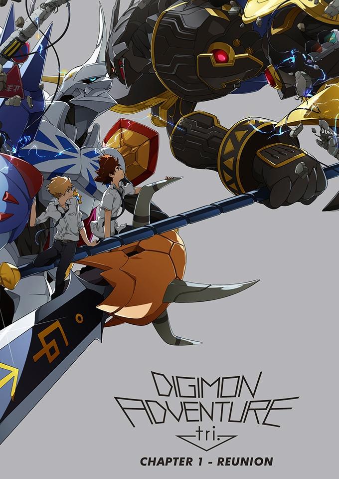 Digimon Adventure tri. - Chapter 1: Reunion (Poster)