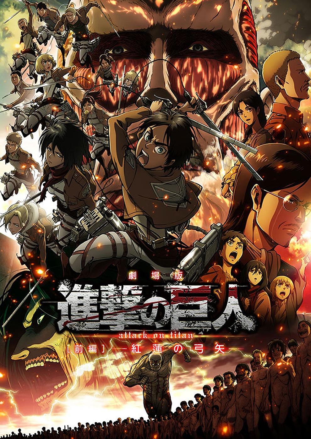 Anime Night: Attack on Titan - Crimson Bow and Arrow (Poster)