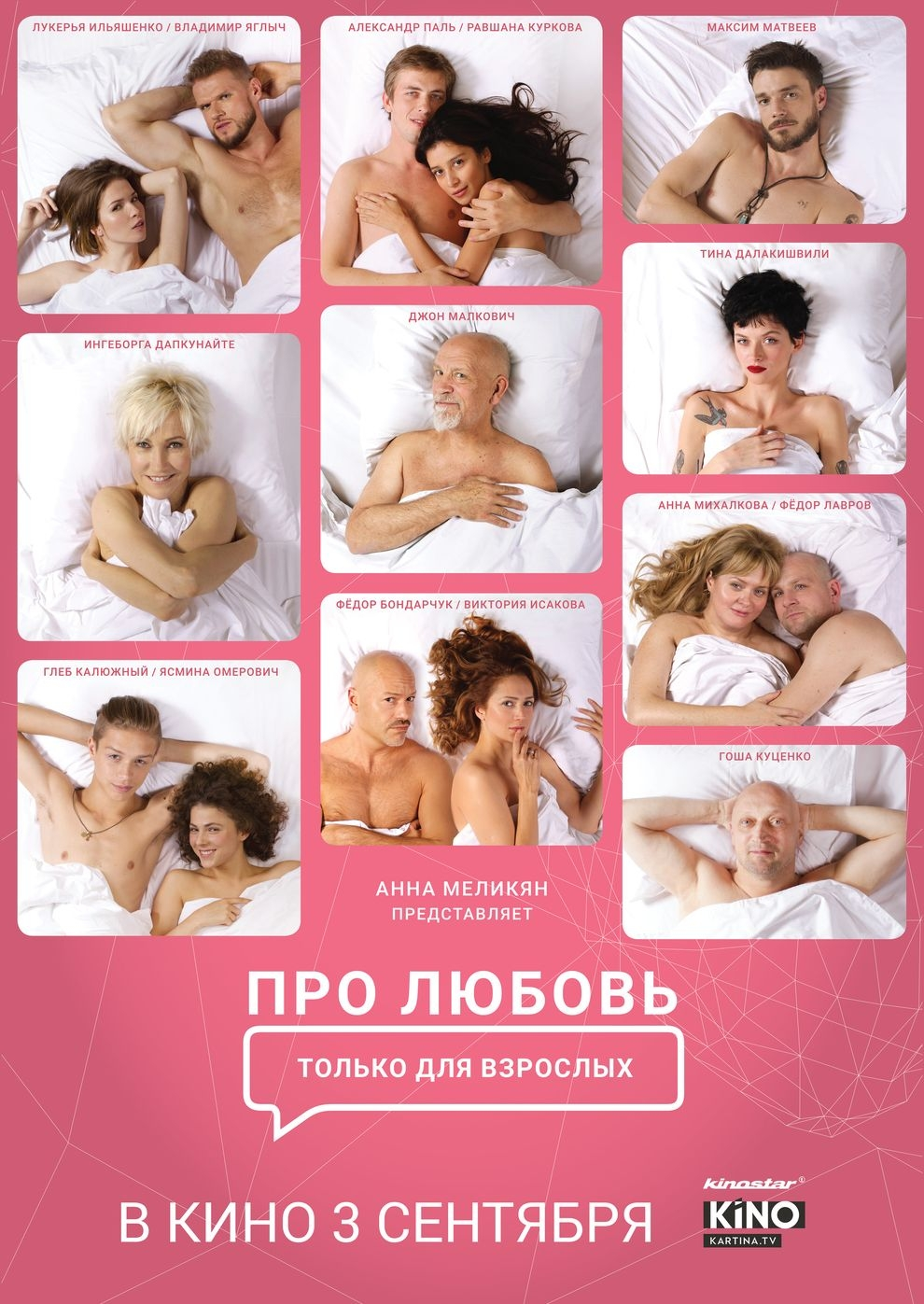 About Love 2 (Poster)