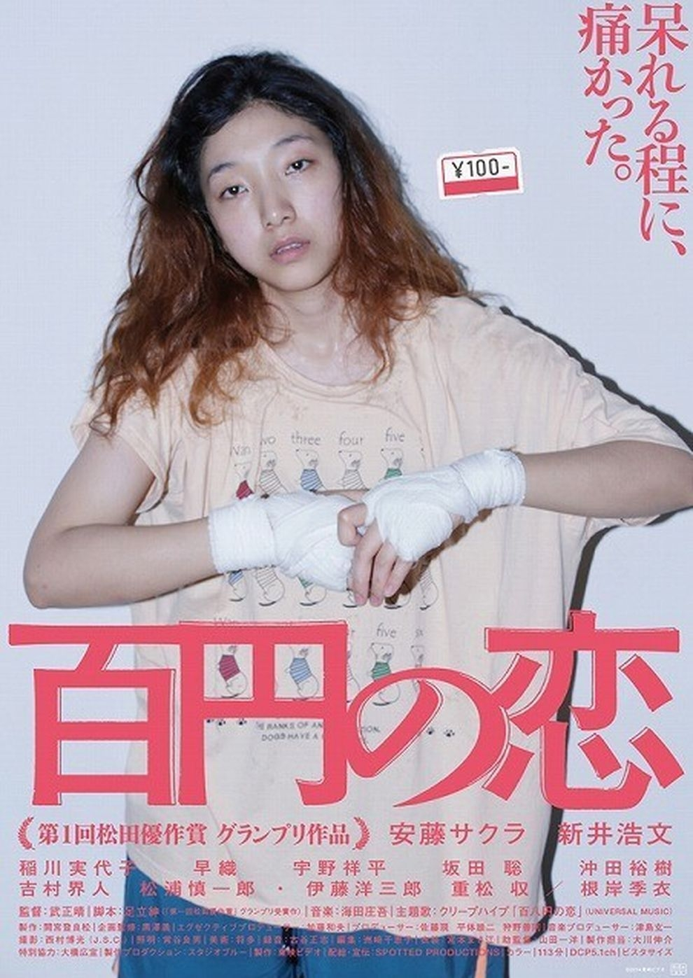 Asia Night 2018: 100 Yen Love (Poster)