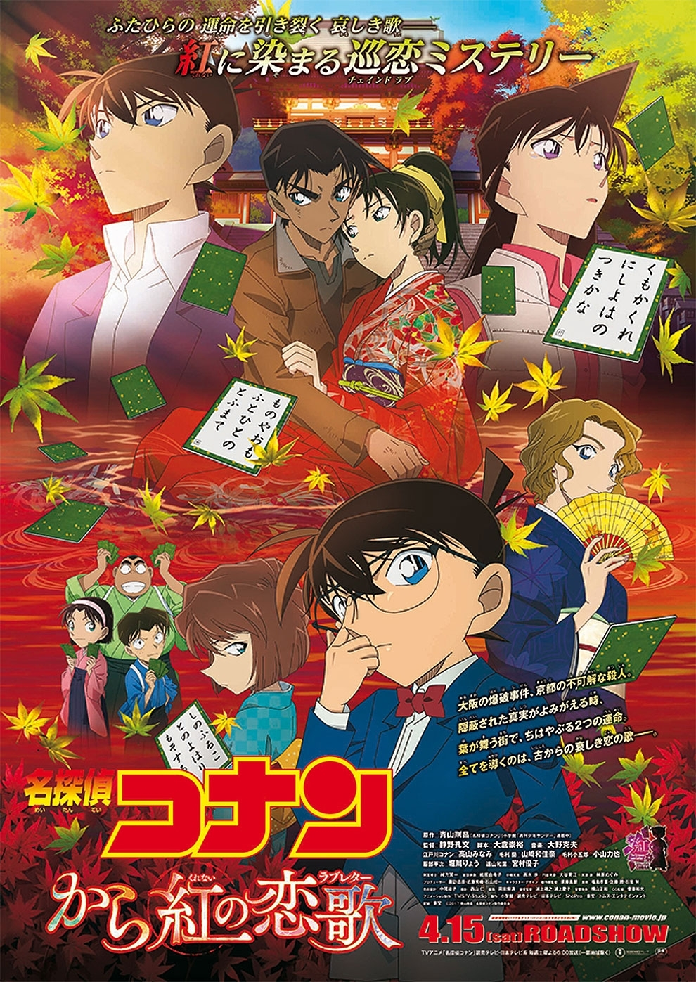 Anime Night 2018 Detektiv Conan Film 21 Der Purpurrote Liebesbrief Poster
