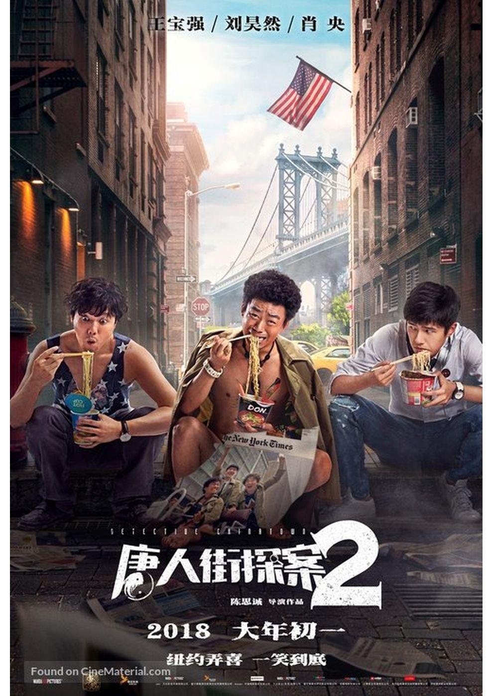 Detective Chinatown II (Poster)