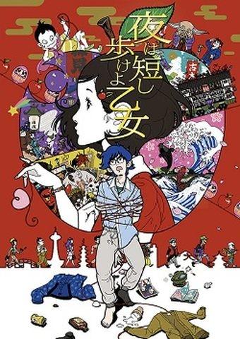 Anime Night 2018: Night Is Short, Walk On Girl (Poster)