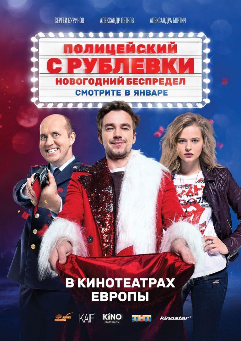 VIP Polizist (Poster)