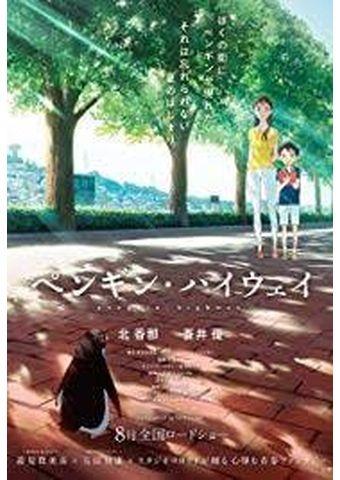 Anime Night 2019: Penguin Highway (Poster)