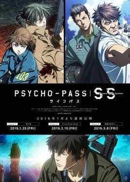 Anime Night 2020: Psycho Pass: Sinners of the System (Poster)