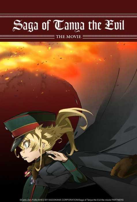 Anime Night 2020: Saga of Tanya the Evil: The Movie (Poster)