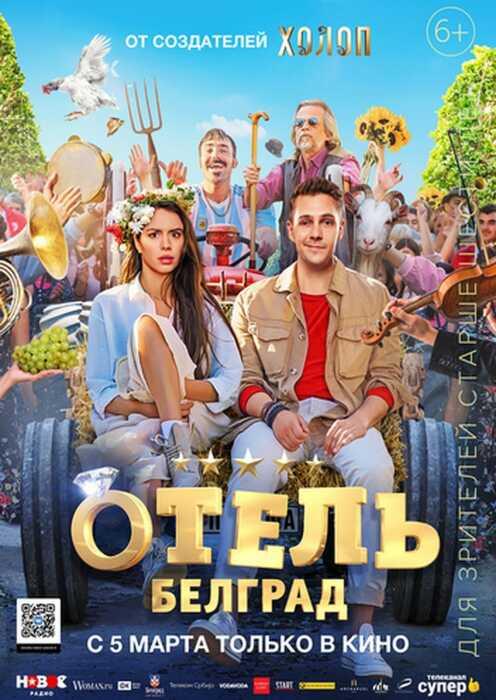 Hotel Belgrad (Poster)