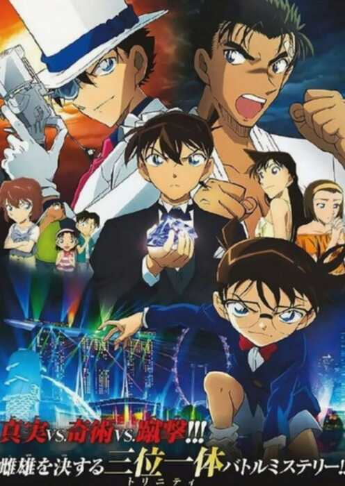 Anime Night 2020: Detectiv Conan 23: Die Faust des blauen Saphirs (Poster)