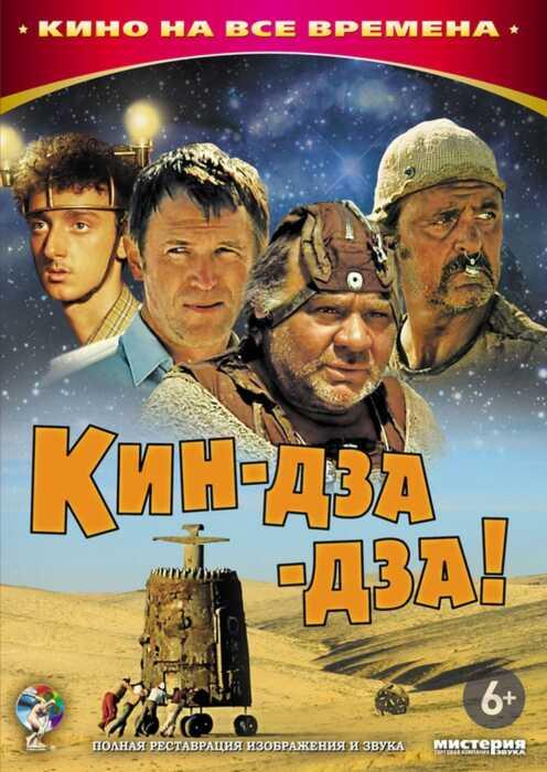 Kin-dza-dza! (Poster)