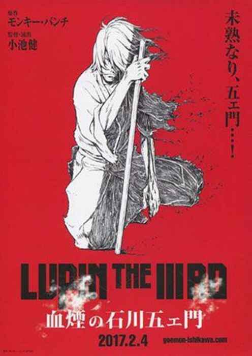 Anime Night 2021: Lupin the IIIrd : Triple (Poster)