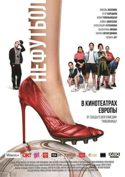Girls got Game (Poster)