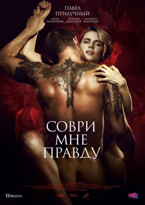 Sovri Mne Pravdu (Poster)