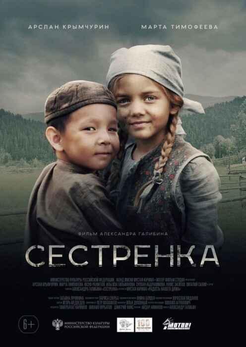 Jamils Schwester (Poster)